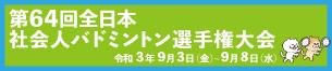 第64回全日本社会人バドミントン選手権大会